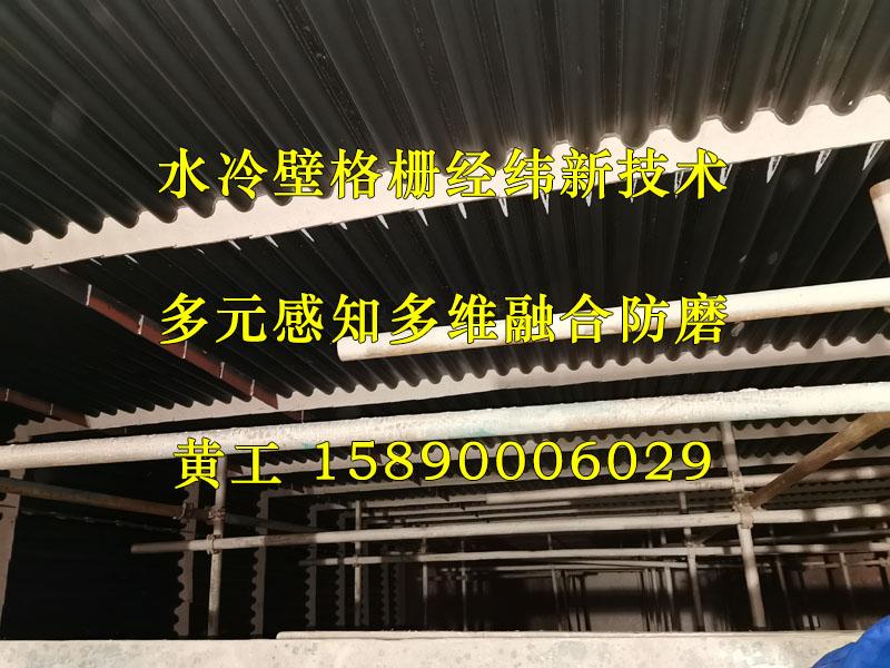 水冷壁格栅防磨导流板